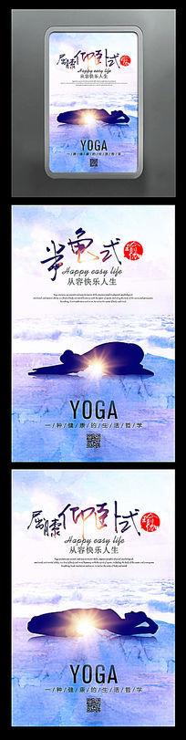 蓝色水彩瑜伽动作海报