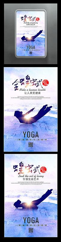 蓝色水彩瑜伽二十四式动作健身海报