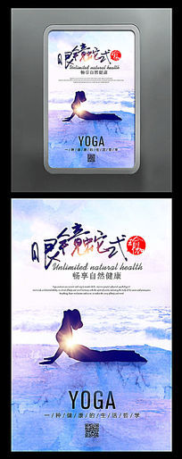 蓝色水彩眼镜蛇式动作瑜伽海报