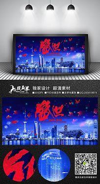 蓝色夜景国庆节宣传海报
