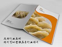 美食饺子画册indd源文件下载