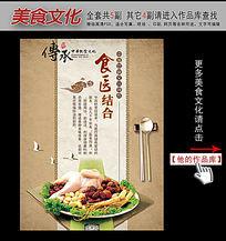 美食文化海报之食医结合