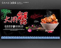 美味大闸蟹宣传展板设计