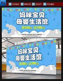 母婴店开业促销宣传海报展板