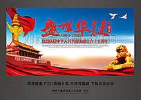 盛世华延国庆67周年国庆节背景