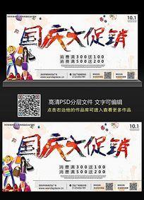 时尚大气国庆大促销宣传海报