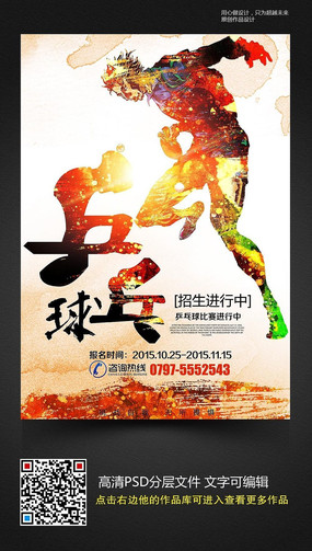 房地产乒乓球活动海报 时尚乒乓球运动宣传海报 乒乓球培训招生立体图片