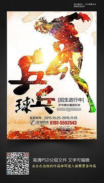 时尚乒乓球运动宣传海报