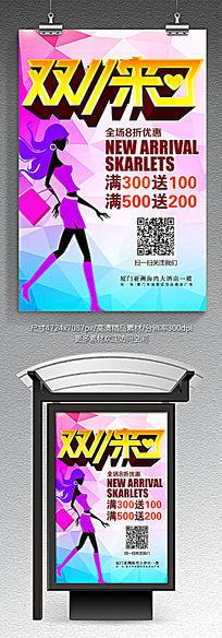 双11促销海报广告设计