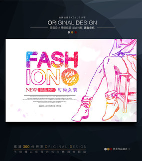 双11时尚女鞋促销海报