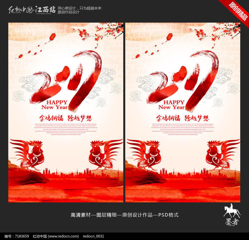 水彩创意2017鸡年元旦新春海报