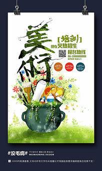 水彩创意美术培训班招生海报