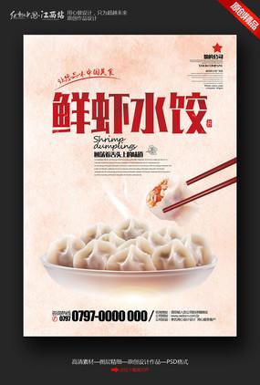 水彩创意鲜虾水饺宣传海报设计