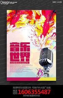 水彩创意音乐培训班招生海报