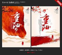 水彩创意重阳节海报设计
