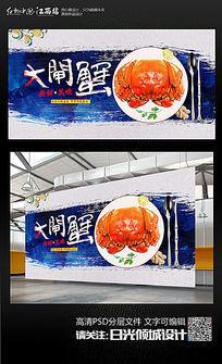 水彩风大闸蟹宣传海报