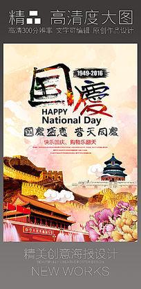 水彩国庆节海报设计
