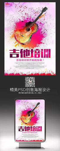 水彩吉他培训招生宣传海报