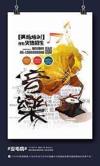 水彩中国风音乐班培训海报