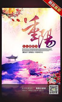 水墨炫彩中国风九九重阳节海报设计