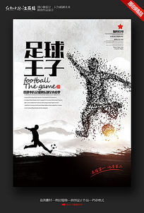 水墨创意足球宣传海报设计