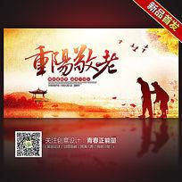 水墨中国风重阳敬老重阳节宣传海报设计