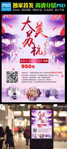 苏州杭州印象旅游宣传海报