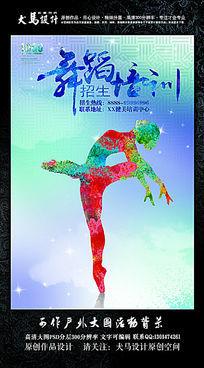 唯美舞蹈培训班火热招生海报