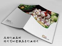 无公害蔬菜画册indd源文件下载