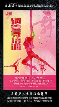 性感钢管舞蹈培训宣传海报