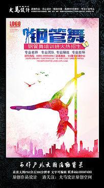 性感钢管舞培训海报