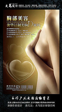 胸部美容海报设计