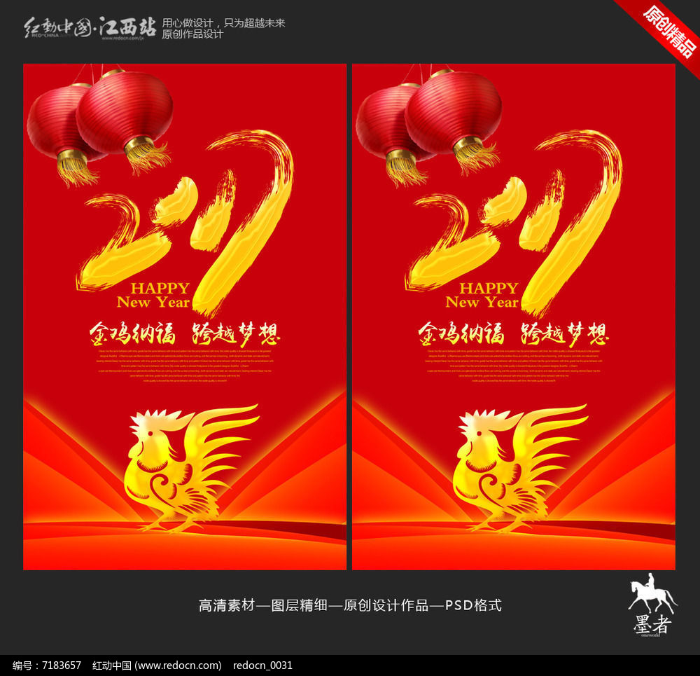 喜庆创意2017鸡年宣传海报设计