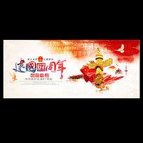 中国风国庆67周年海报设计