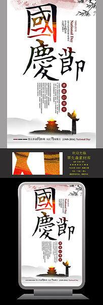 中国风国庆节宣传海报