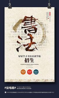 中国风简洁书法培训招生海报