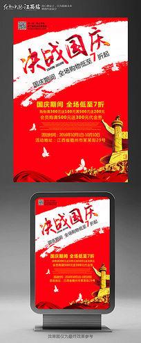 中国风决战国庆创意国庆节海报促销海报设计