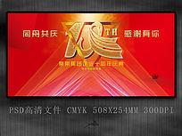 周年庆典红色展板