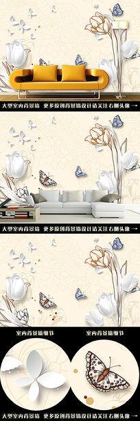 3D郁金香立体蝴蝶背景墙