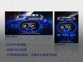 VR科技宣传海报设计