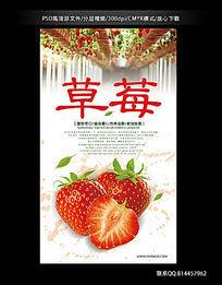 草莓水果海报设计素材
