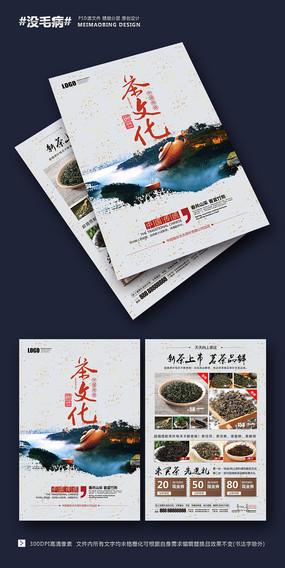 茶叶促销宣传单设计