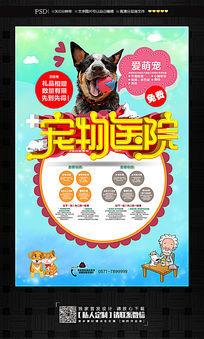 宠物医院宣传海报设计