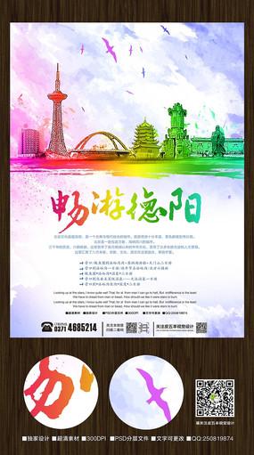 创新中国风畅游德阳旅游宣传海报