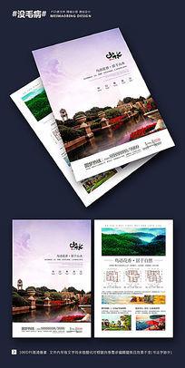创意花园洋房地产宣传单设计