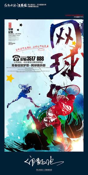 创意水彩网球宣传海报设计