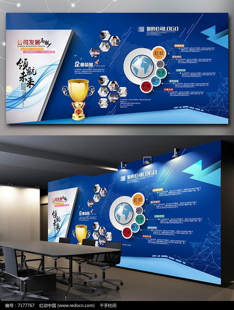 创意微立体企业文化墙PSD模板图片