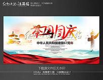 大气彩墨风举国同庆国庆节海报设计模板