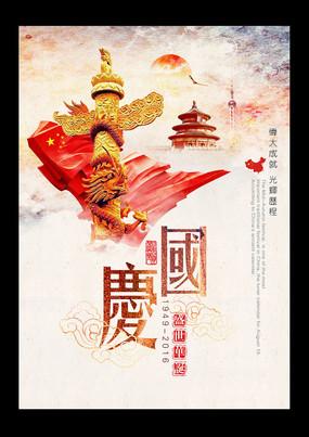 大气国庆节商业海报设计 psd图片