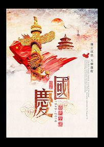 大气国庆节商业海报设计